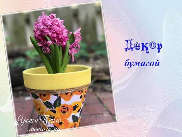 Декор цветочных горшков: 100 фото красивых хендмейд-идей