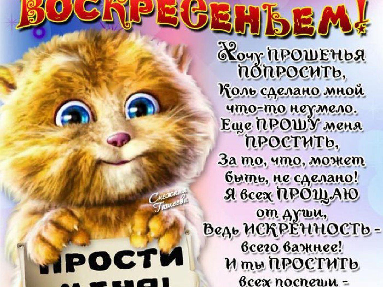Смс в прощеное воскресенье 2020 – поздравления и православные картинки