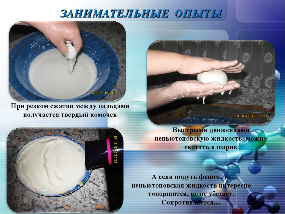Как сделать неньютоновскую жидкость в домашних условиях?