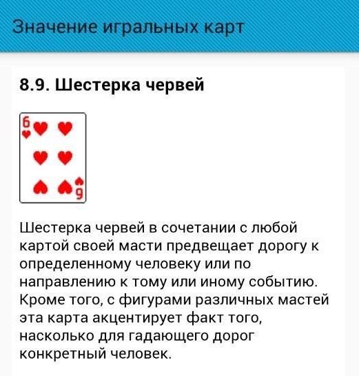 Гадания на мужчину: расклады из 36 карт - отношения - info.sibnet.ru