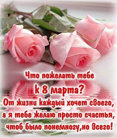 Стихи к 8 марта для женщин красивые трогательные до слез