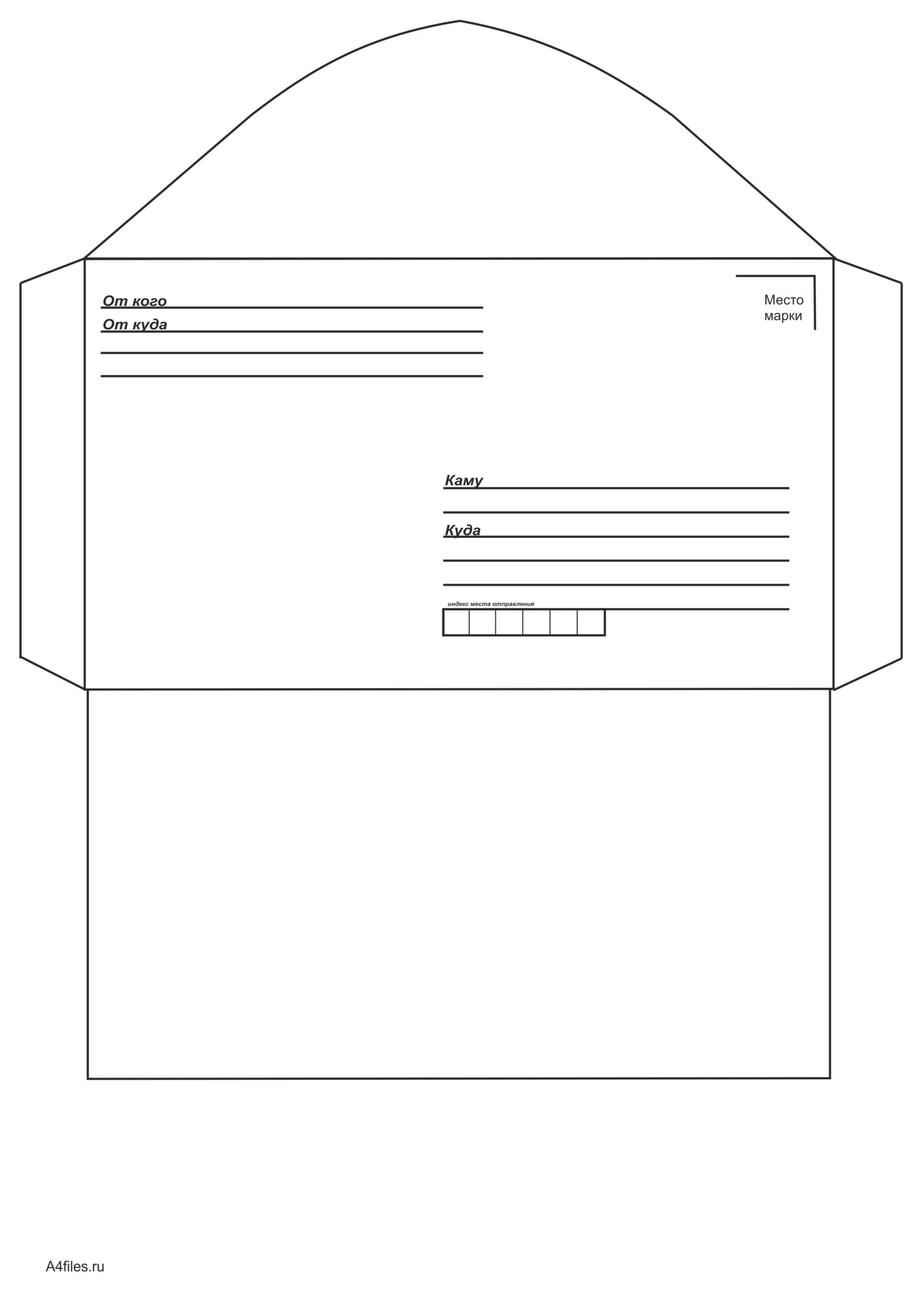 Бланки конвертов