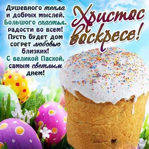 Поздравления со светлым воскресеньем христовым сделают приятное вашим близким