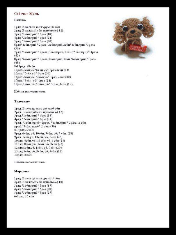 Собачки амигуруми крючком: схема вязания игрушки