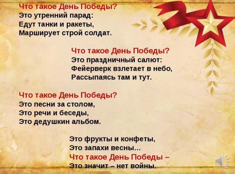 Красивые трогательные стихи на 9 мая для детей (142 шт)