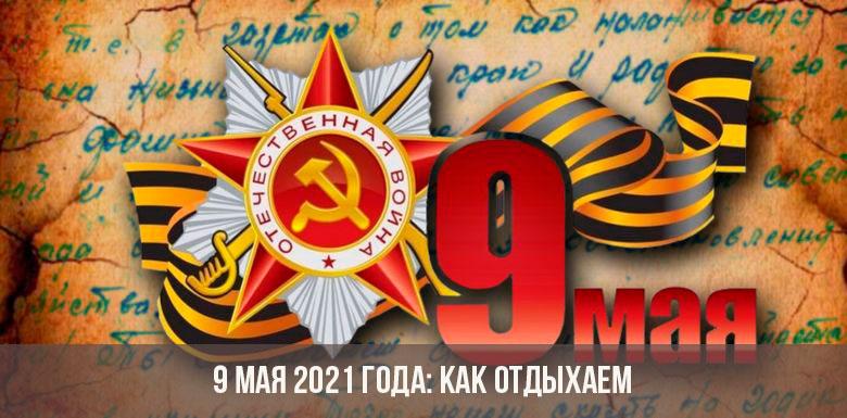 ⚡с днем победы 9 мая – открытки и красивые слова-поздравления❗   волковыск.by