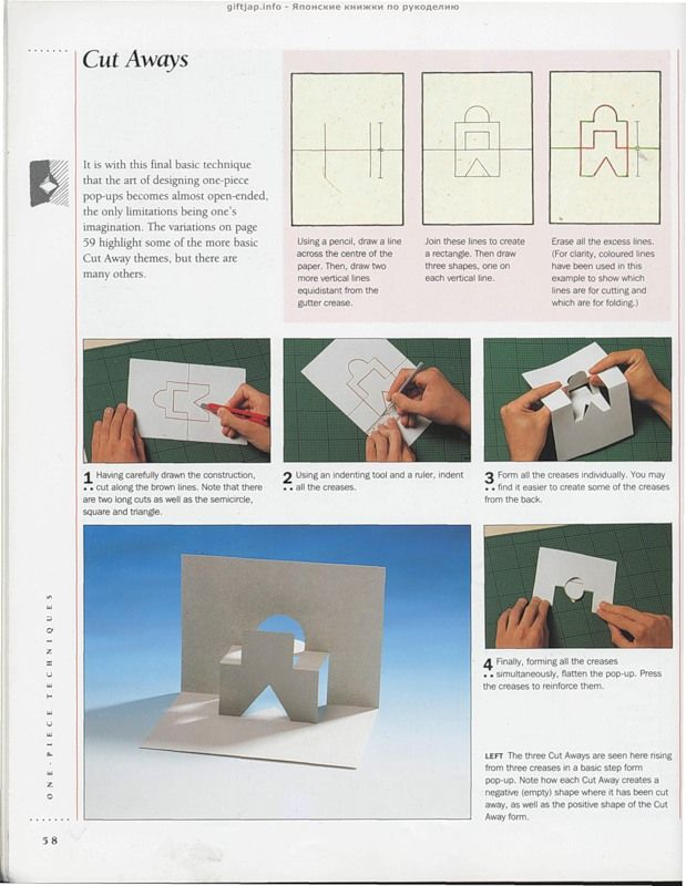 Изготовление 3д открытки своими руками