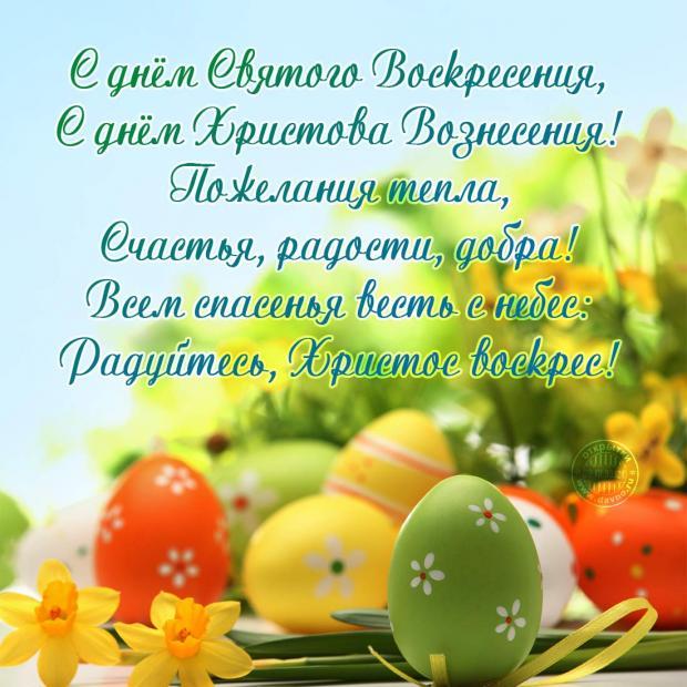 Оригинальные поздравления с праздником святой пасхи