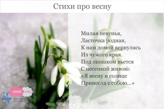 Стихи про весну. март, апрель, май. весенние стихи   | материнство - беременность, роды, питание, воспитание