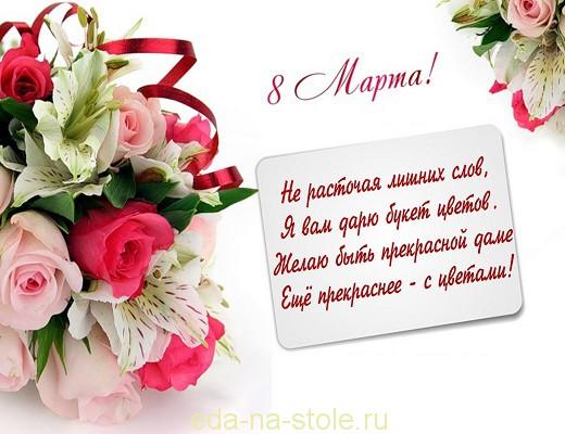 Поздравления с 8 марта - короткие красивые, в прозе, прикольные, в стихах, маме