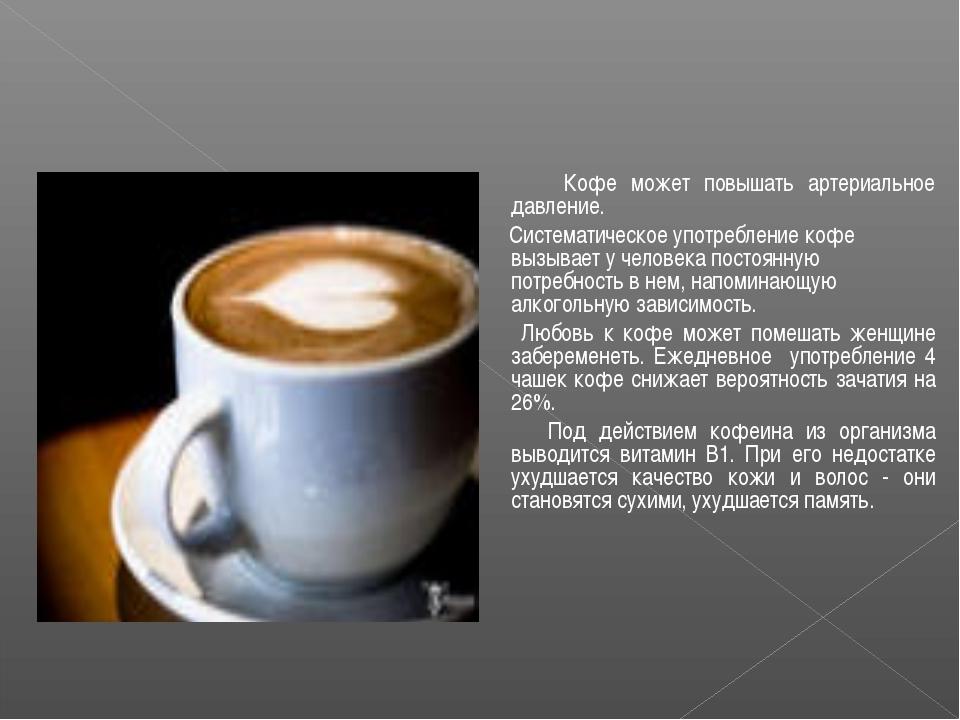 Вредно ли кофе для сердца и сосудов