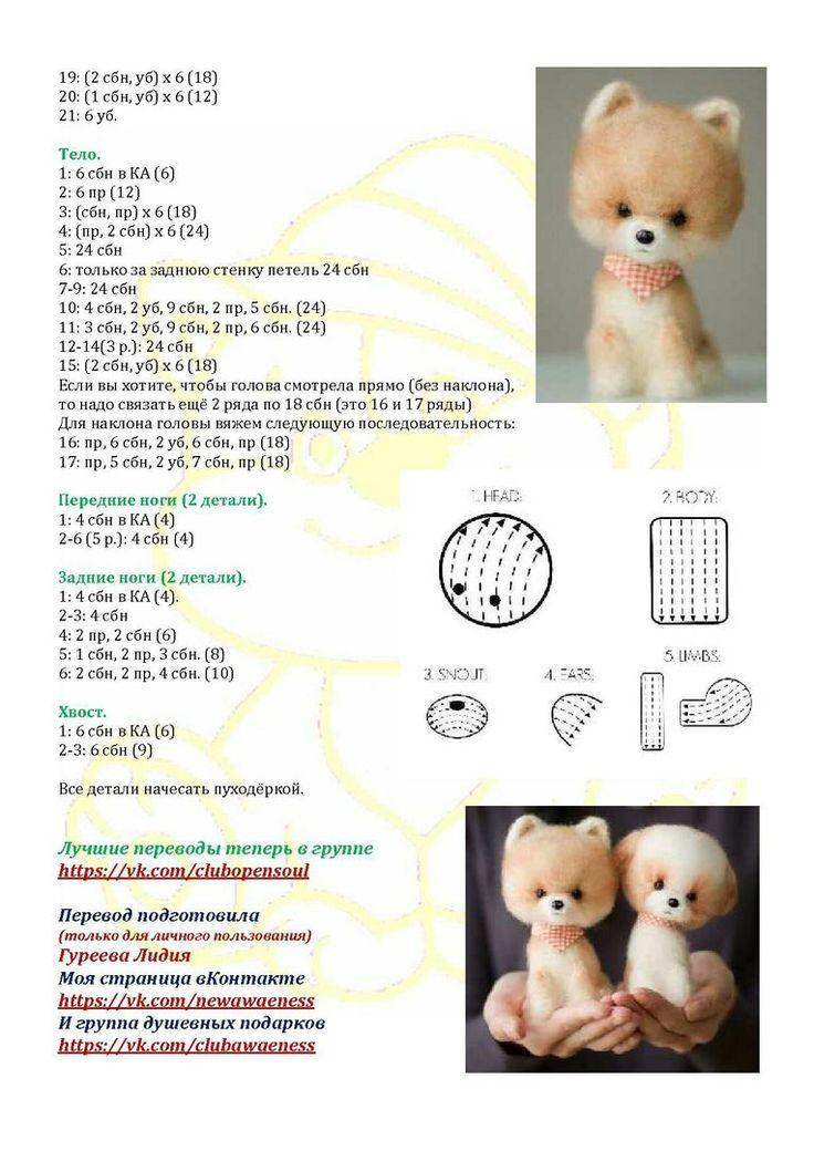 Вязаный щенок бруно: мастер-класс крючком