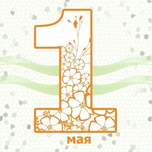 1 мая - что за праздник? 1 мая: история праздника