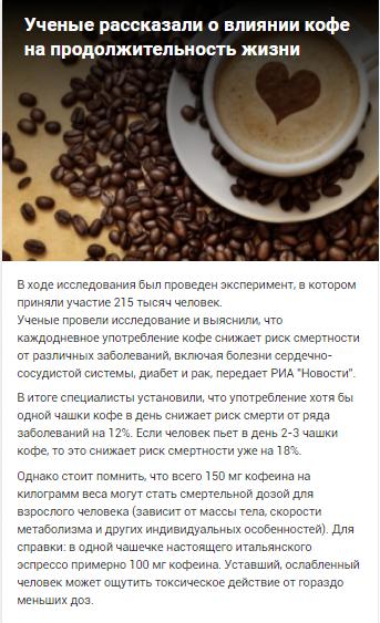 Как кофе влияет на сердце: вреден ли он