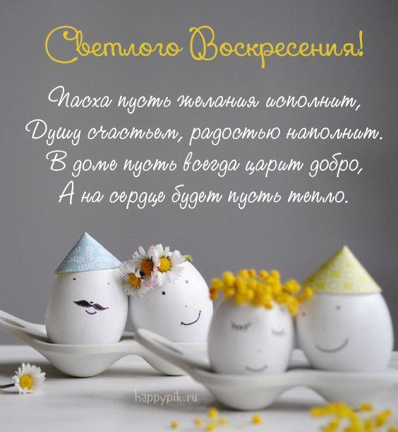 Христос воскрес: красивые поздравления с пасхой в стихах и прозе - новости на kp.ua