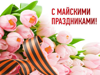 Поздравления с майскими праздниками
