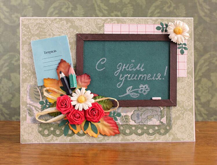 """Бесконечная открытка """"день учителя"""""""