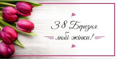 Душевные длинные  поздравления с 8 марта (в стихах) — 47 поздравлений — stost.ru  | поздравления с международным женским днем. страница 1