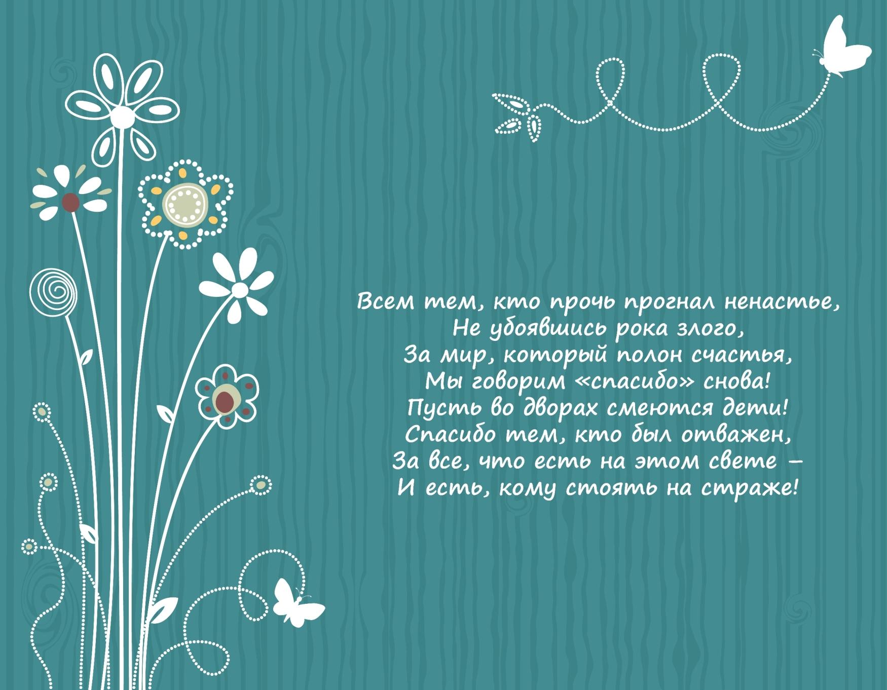 Красивые поздравления с Днем Победы в стихах