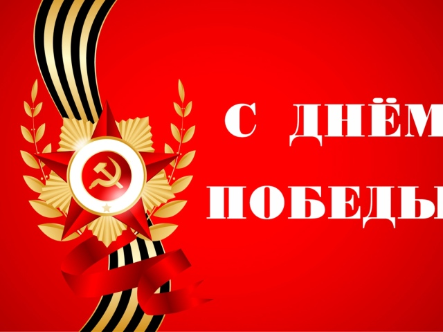 Поздравление с 9 мая – официальное, в прозе