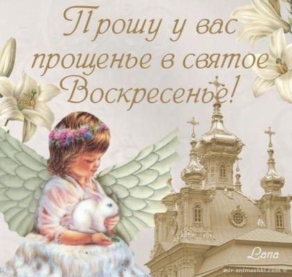 Поздравления с прощенным воскресеньем в прозе - новости на kp.ua
