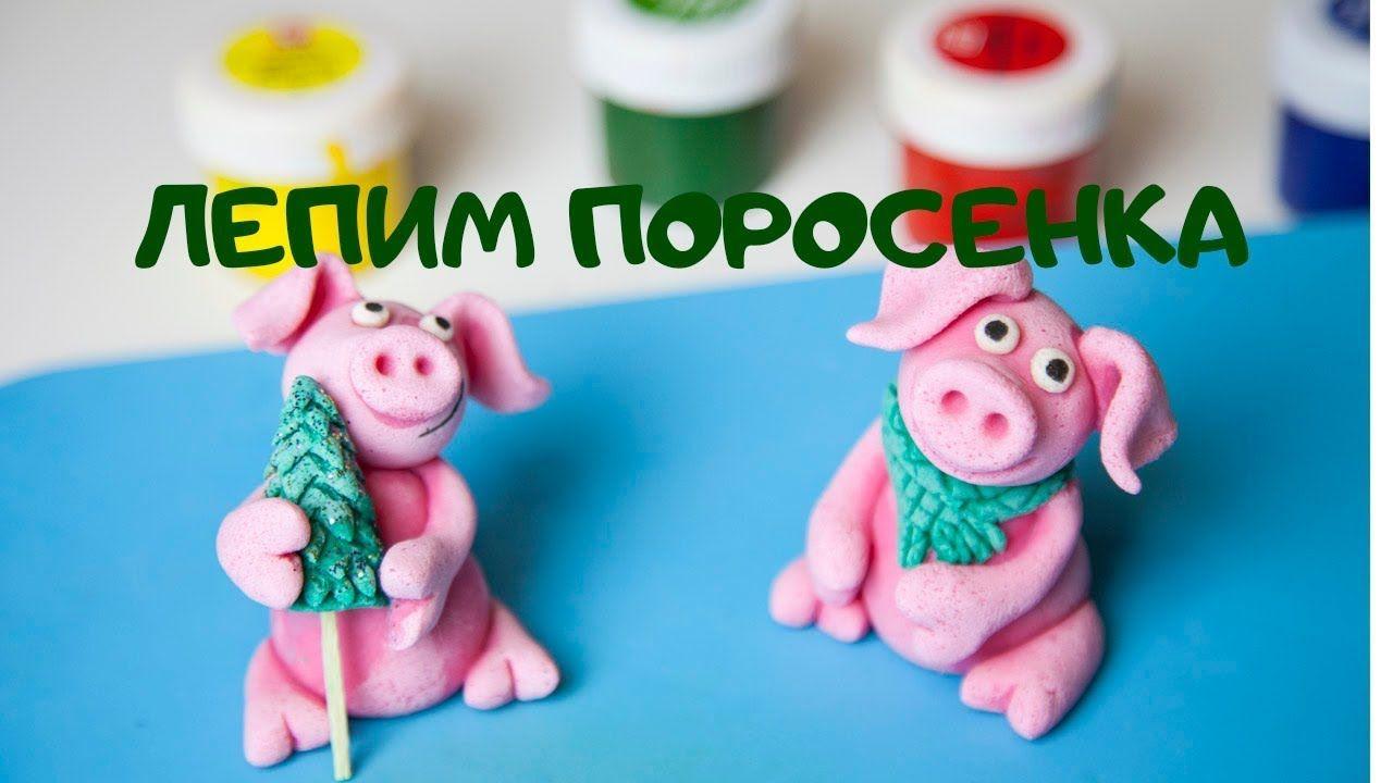 Поделки свинки своими руками
