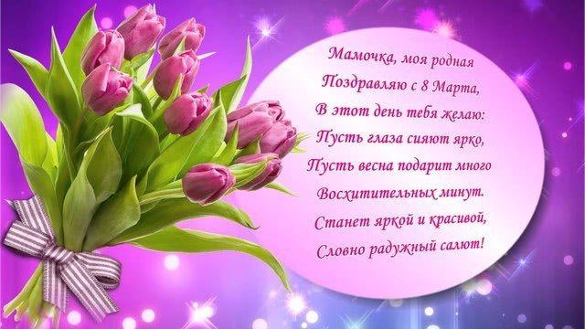 Оригинальные длинные  поздравления с 8 марта (в стихах) — 20 поздравлений — stost.ru  | поздравления с международным женским днем. страница 1