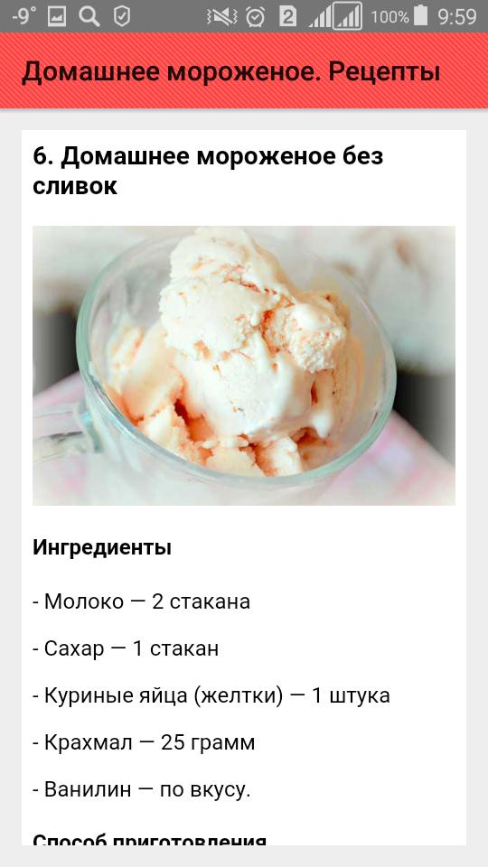 Мороженое из двух ингредиентов