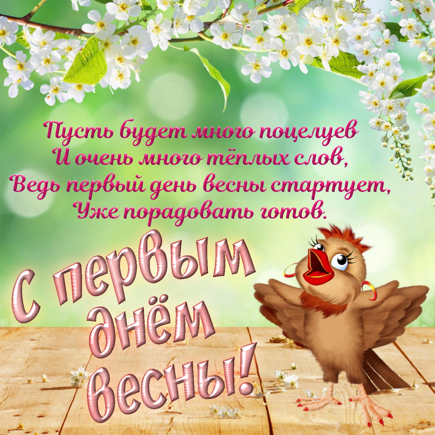 Первый день весны — поздравления с весной (стихи, картинки)