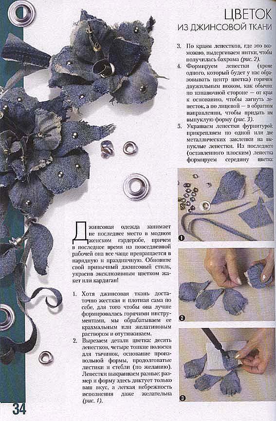 Как сделать цветы из старых джинсов - 5 идей