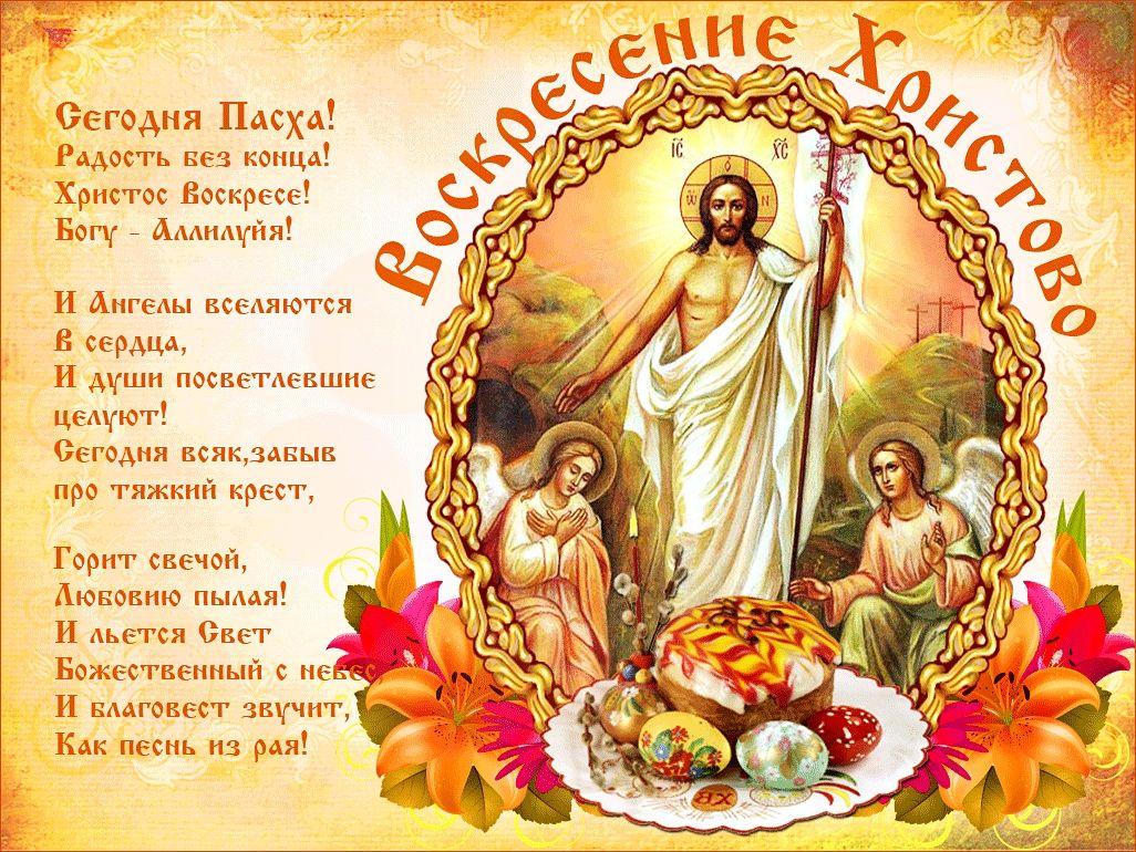 Красивые поздравления с пасхой христовой в прозе и стихах. красивые короткие поздравления своими словами на пасху   жл