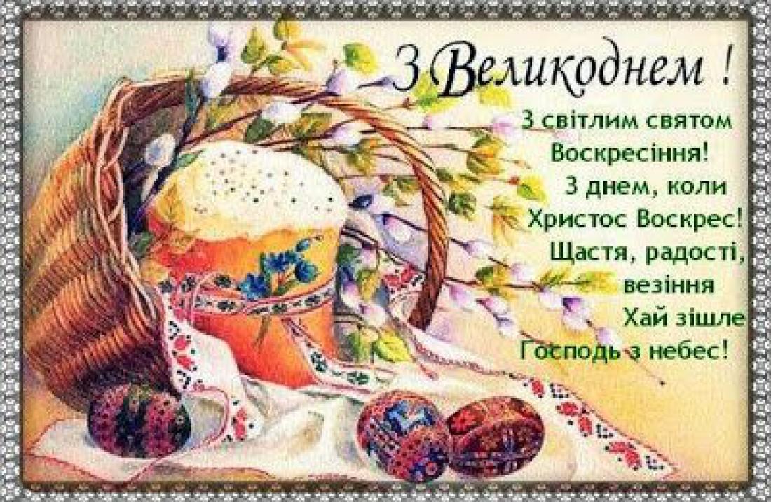 Красивые поздравления с пасхой в стихах и прозе