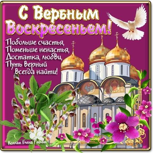 С вербным воскресеньем 2020 – поздравления православные и душевные в стихах, прозе, своими словами