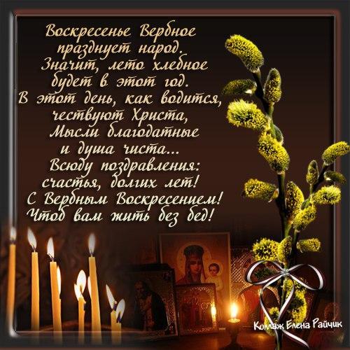 Поздравления с вербным воскресеньем - стихи (прикольные)