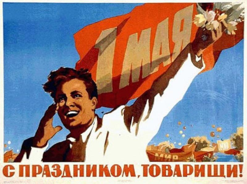 День труда поздравления — прикольные стихи с 1 мая