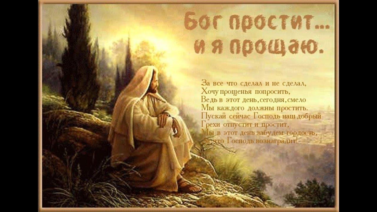 Прощеное воскресенье 2020 — красивые поздравления в стихах и в прозе