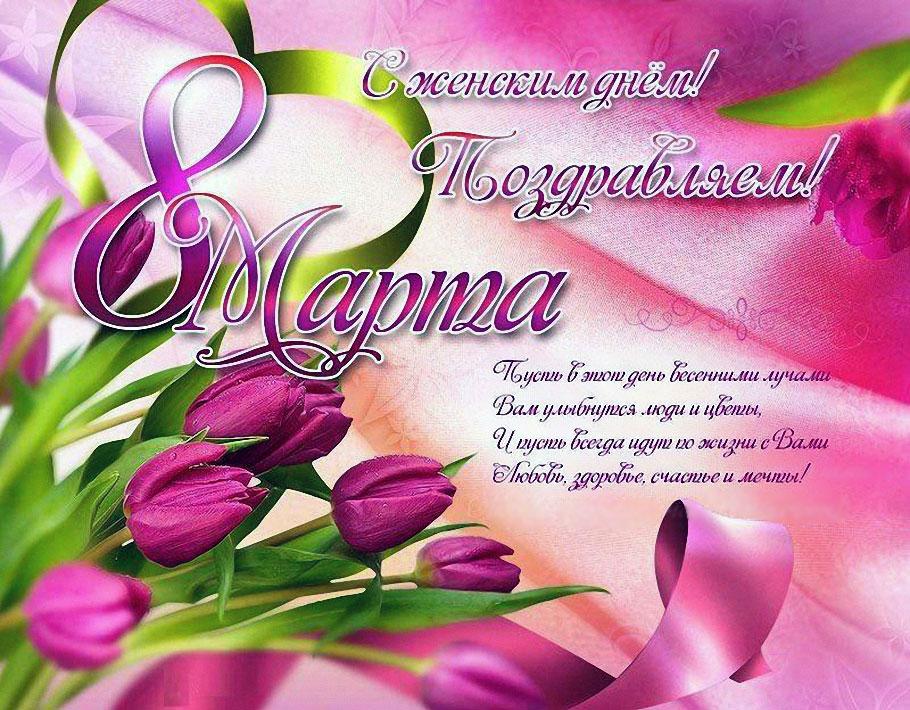 Оригинальные поздравления с 8 марта женщине