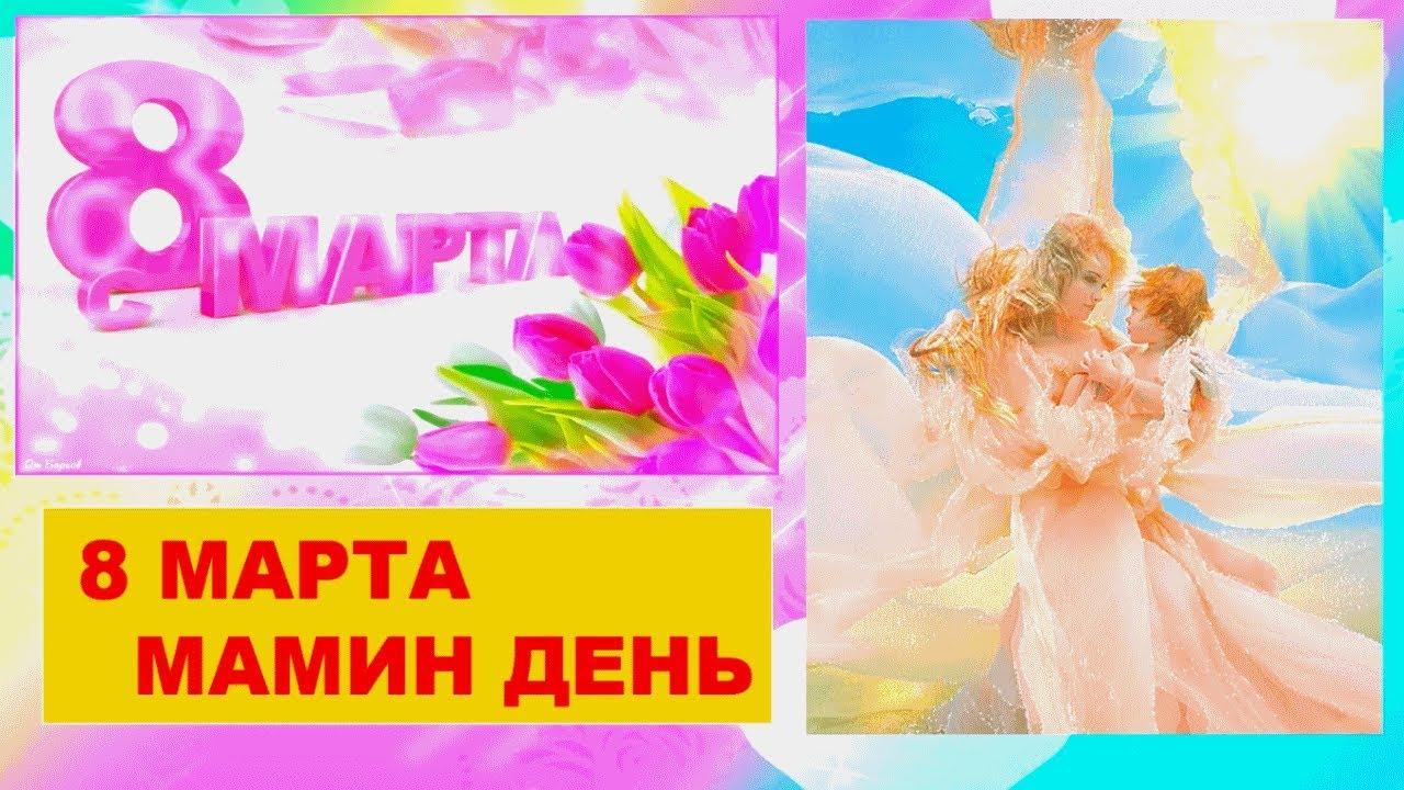 Поздравления и голосовые открытки с 8 марта