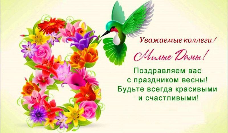 Оригинальные  поздравления с 8 марта девушке — 94 поздравления — stost.ru  | поздравления с международным женским днем. страница 1