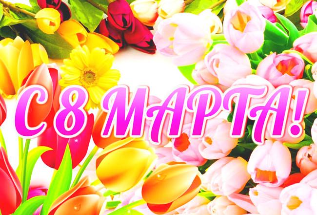 Поздравления с 8 марта 2021 коллегам по работе в стихах и прозе