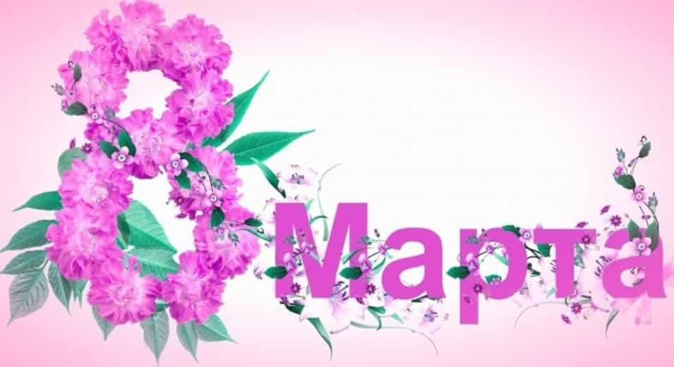 Длинные  поздравления с 8 марта (в стихах) — 54 поздравления — stost.ru  | поздравления с международным женским днем. страница 1