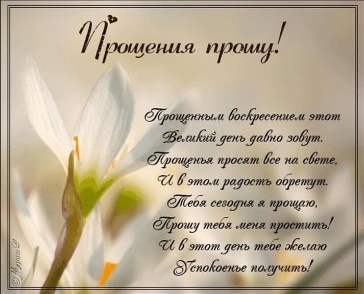Прощенное воскресенье — красивые поздравления (стихи прощения и проза)