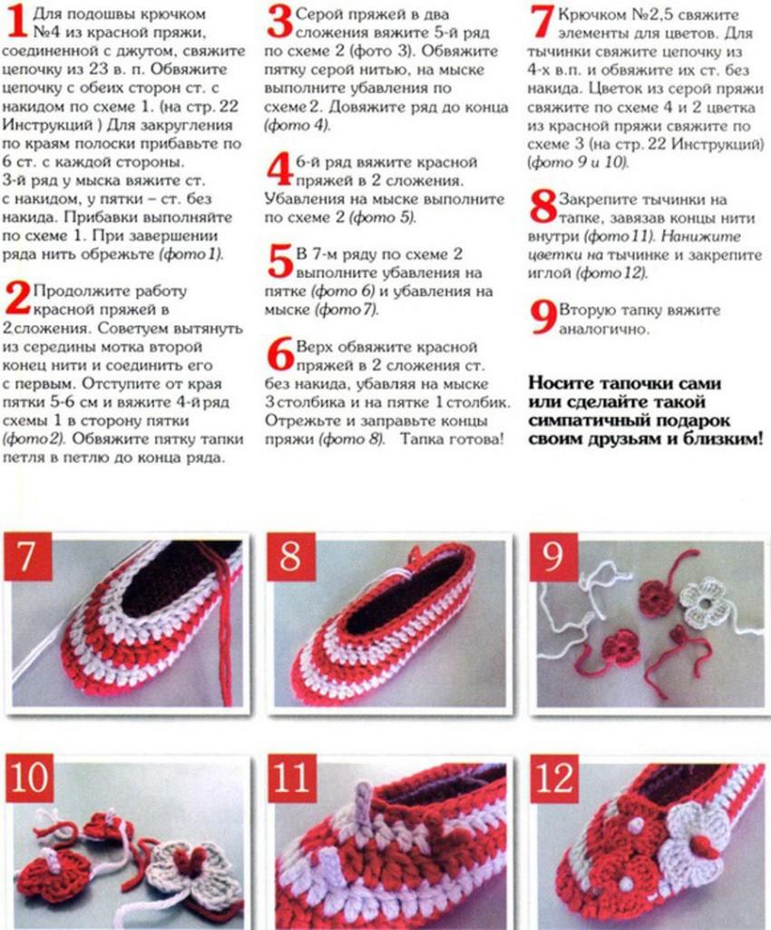 ✅ декоративные тапочки-игольницы - eco-podarki.ru