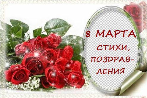Самые красивые поздравления с 8 марта