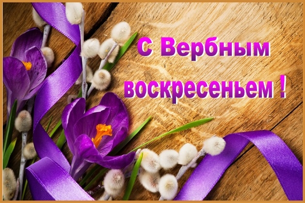 Поздравления с вербным воскресеньем в прозе (своими словами)