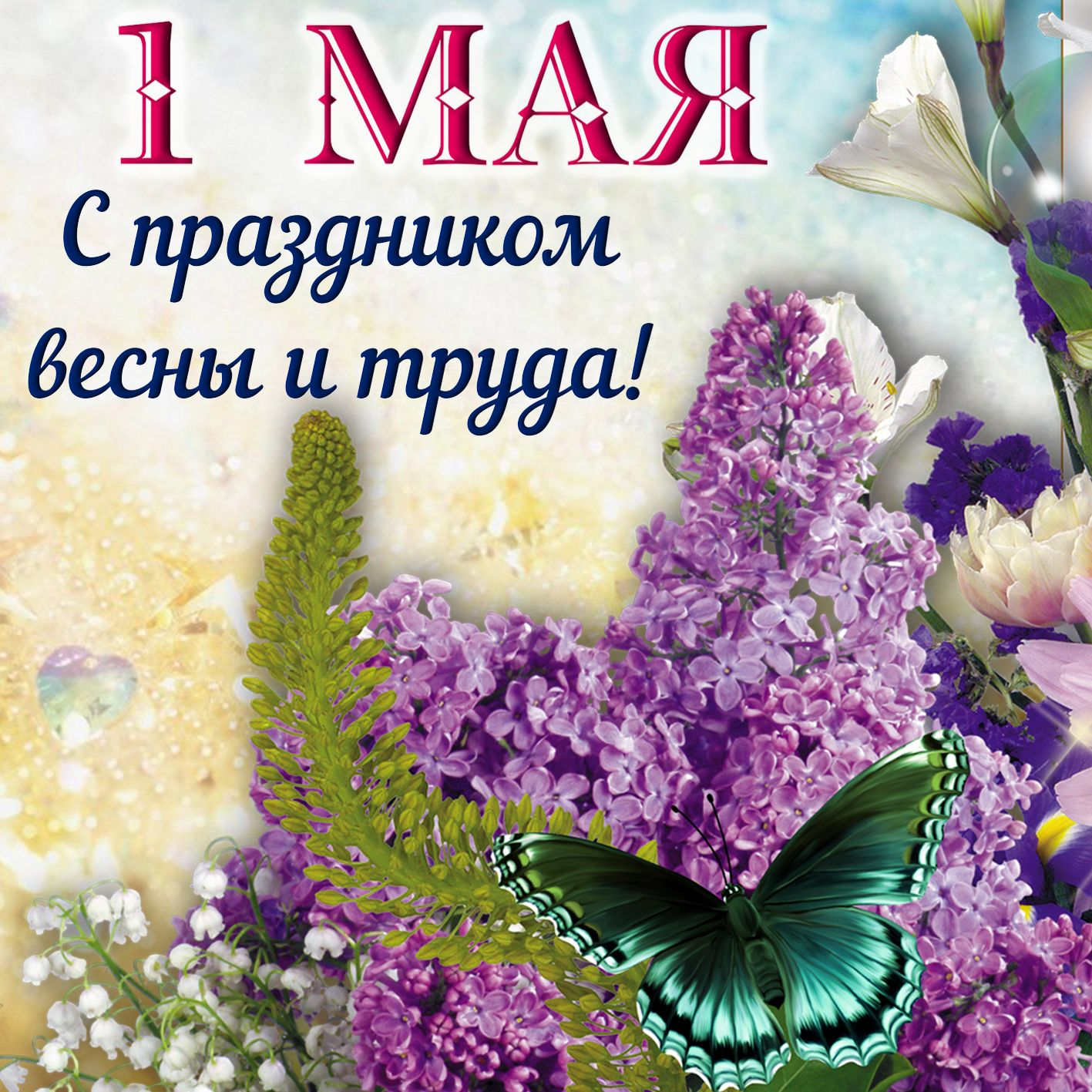 Красивые поздравления с 1 мая в стихах (35 новых поздравлений)