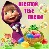 Прикольные поздравления на праздник Святой Пасхи
