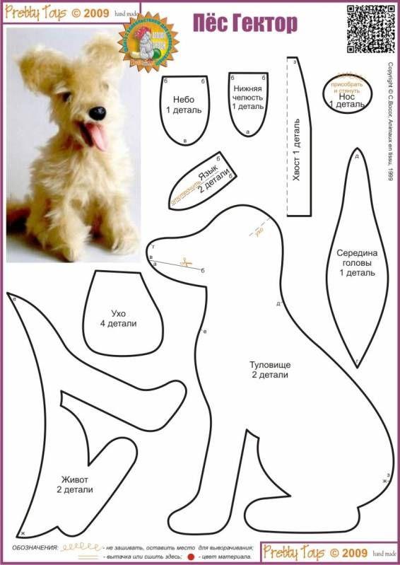Мягкая игрушка собака своими руками