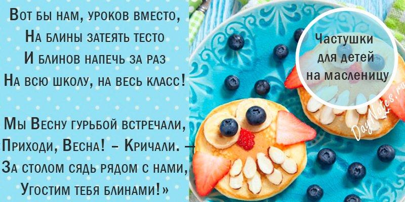 Стихи на масленицу для детей короткие 4 строчки, стихи про масленицу и прощенное воскресенье русских поэтов для детей 3-4, 5-7 лет