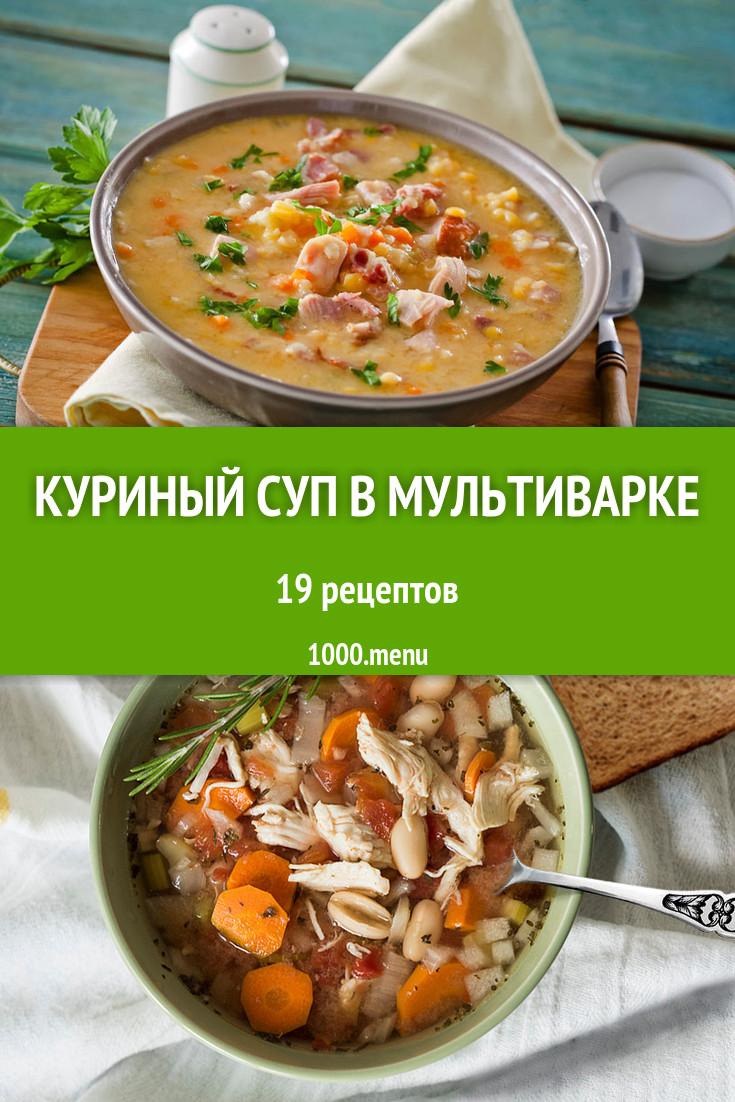 Куриный суп с вермишелью в мультиварке - блюдо с домашней атмосферой: рецепт с фото и видео